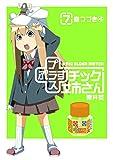 プラスチック姉さん 7巻つづき4 (デジタル版ヤングガンガンコミックス)