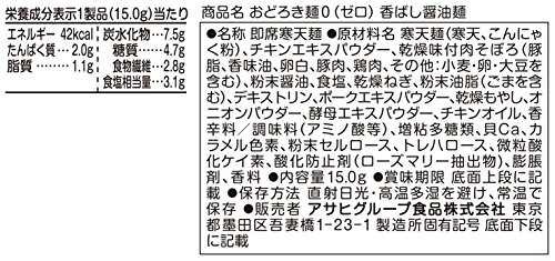 アサヒグループ食品おどろき麺ゼロ香ばし醤油麺15.0g×6個
