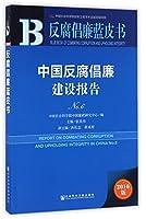 中国反腐倡廉建设报告(2016版No.6)/反腐倡廉蓝皮书