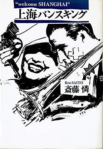 上海バンスキング (1980年)