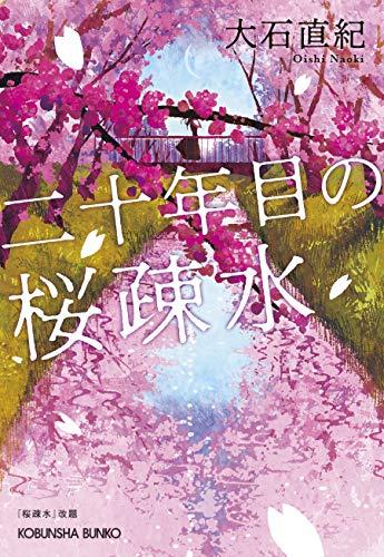 二十年目の桜疎水 (光文社文庫)
