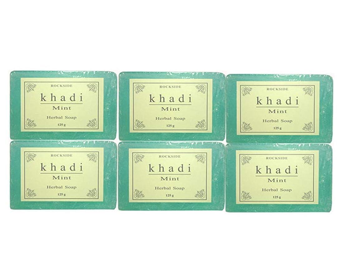 予防接種するおとなしい雑種手作り カーディ ミント ハーバルソープ Khadi Mint Herbal Soap 6個SET
