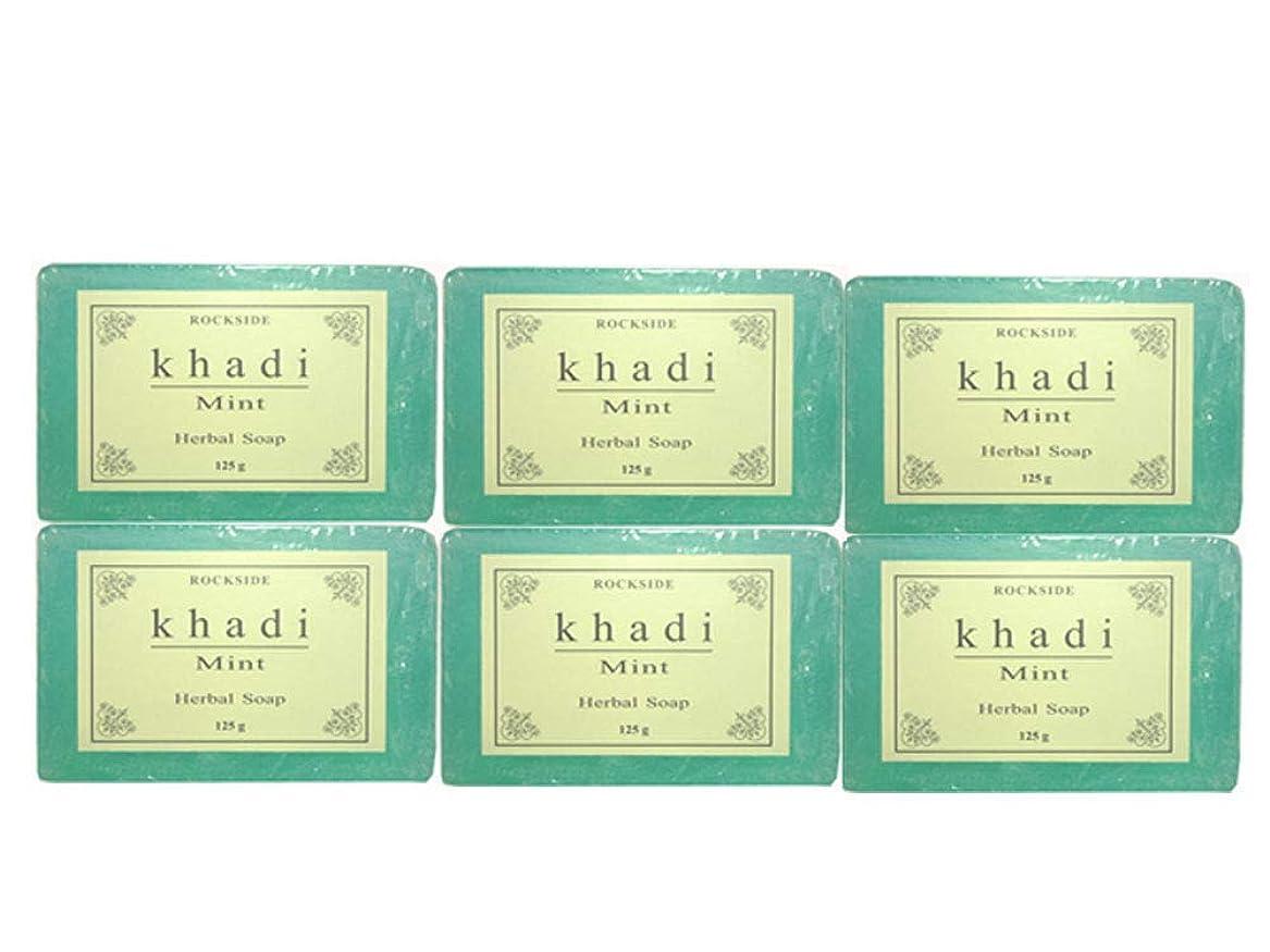 つまらない概念ダーベビルのテス手作り カーディ ミント ハーバルソープ Khadi Mint Herbal Soap 6個SET
