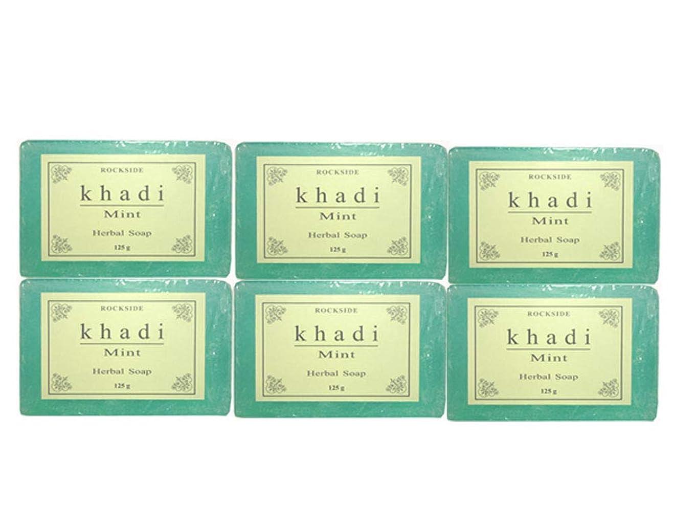 熱心な社会主義ユーザー手作り カーディ ミント ハーバルソープ Khadi Mint Herbal Soap 6個SET