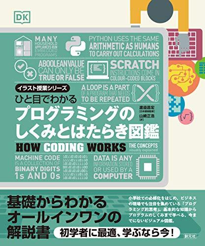 ひと目でわかる プログラミングのしくみとはたらき図鑑 (イラスト授業シリーズ)