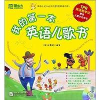 我的第一本英语儿歌书(点读书)听英文儿歌学英语 新东方童书