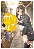 女子かう生(1) (アクションコミックス)