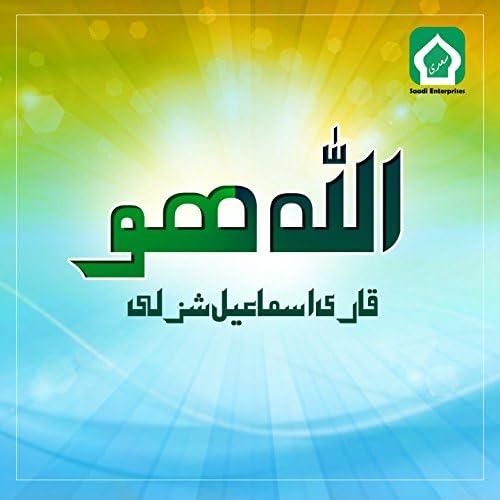 Qari Ismail Shazli