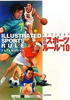 イラストでみる最新スポーツルール〈2010〉