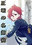 幸色のワンルーム 外伝 正壊の名探偵 (2) (ガンガンコミックス pixiv)