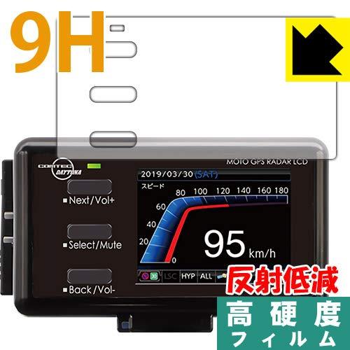 PDA工房 MOTO GPS RADAR 4 9H高硬度[反射低減] 保護 フィルム 日本製