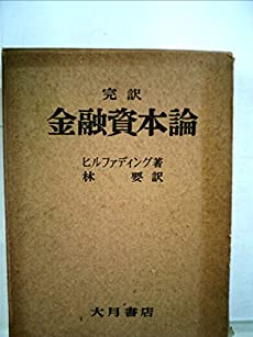 金融資本論』|感想・レビュー - 読書メーター