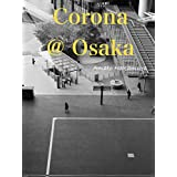 Corona @ Osaka: 4.11 非常事態宣言 大阪  (takevian.net 文庫)