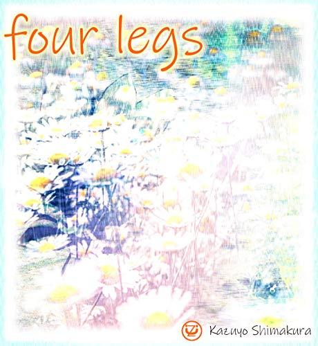 デジタル画集  four legs デジタル画集 嶋倉和代