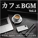At Home Cafe BGM Bossa Nova Guitar