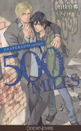 500MILES (ドルチェノベルズ)