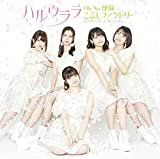 Oh No 懊悩/ハルウララ(初回生産限定盤B)(DVD付)(特典なし)