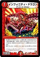 デュエルマスターズ/DMX-09/018/R/インフィニティ・ドラゴン/火/クリーチャー