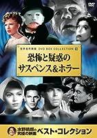 恐怖と疑惑の サスペンス & ホラー DVD10枚組 10PD-410