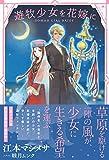遊牧少女を花嫁に【電子版特典付】 (PASH! ブックス)