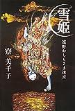 雪姫(ゆき)―遠野おしらさま迷宮