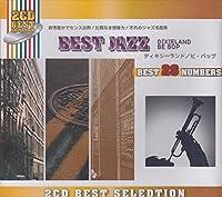 ベスト・ジャズ/ディキシーランド&ビ・バップ~聖者の行進、懐かしのニューオリンズ、チュニジアの夜、サヴォイでストンプ、ラウンド・ミッドナイト 2枚組28曲 2CDT7