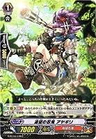 カードファイトヴァンガードG 第14弾「竜神烈伝」/G-BT14/078 遠望の忍鬼 アヤギリ C