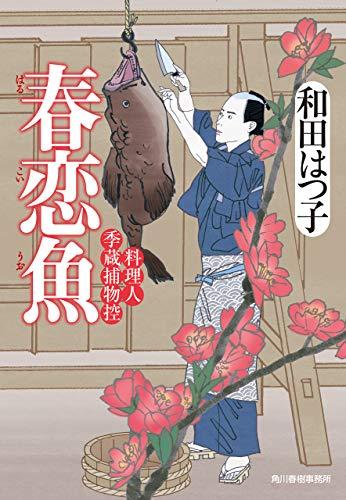 春恋魚 料理人季蔵捕物控 (時代小説文庫)