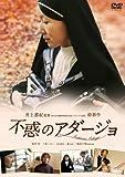 不惑のアダージョ [DVD] image