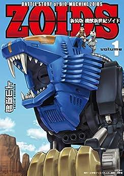 [上山道郎, タカラトミー]の新装版 機獣新世紀 ZOIDS【電子限定特典付】(1)