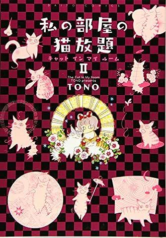 私の部屋の猫放題II (ダイトコミックスPC)