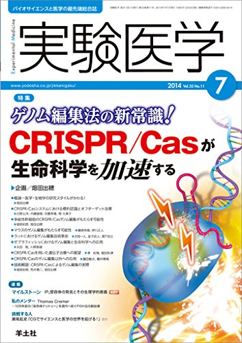 実験医学 2014年7月号 Vol.32 No.11 ゲノム編集法の新常識! CRISPR/Casが生命科学を加速する