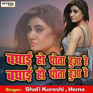 Badhayi Ho Pota Hua Hai (Hindi Song)