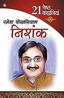 21 Shresth Kahaniya Ramesh Pokhriyal Nishank (21 श्रेष्ठ कहानियाँ रमेश पोखरियाल नि