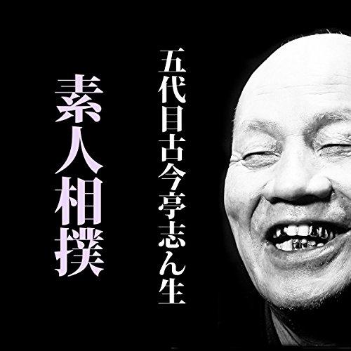 素人相撲 (@S33.7.17 ) | 五代目 古今亭志ん生