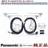 地デジ アンテナ Panasonic Strada 安心の 純正品 地デジ フィルム アンテナ コード Set (PD32ks