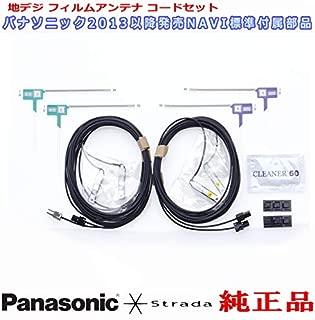 地デジアンテナ Panasonic Strada CN-RE04WD 安心の 純正品 地デジ フィルム アンテナ コード & GPS 金属シート Set (PD32ks