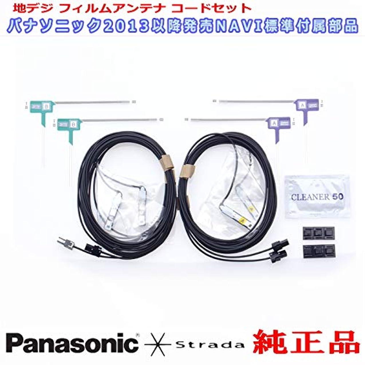伝染性ペッカディロロースト地デジ アンテナ Panasonic Strada CN-R300D ? CN-R300WD 安心の 純正品 地デジ フィルム アンテナ コード Set (PD32ks