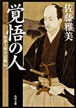 表紙: 覚悟の人 小栗上野介忠順伝 (角川文庫) | 佐藤 雅美