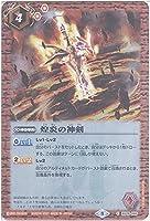 バトルスピリッツ 煌炎の神剣 (C) (BS28-066) - [BSC38]Xレアパック2021