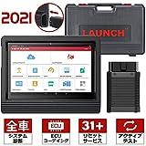 LAUNCH X431 V + PRO3 4.0故障診断機(2021アップグレードバージョン)OEレベルフルシステム診断スキャンツール31+リセット機能ECUコーディング、バリアントコーディング、カスタマイズ、 2年間無料アップデート 日本語表示可能
