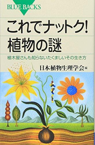 これでナットク! 植物の謎―植木屋さんも知らないたくましいその生き方 (ブルーバックス)