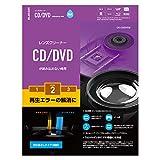 エレコム レンズクリーナー CD/DVD用 再生エラー解消に 湿式 日本製 CK-CDDVD2