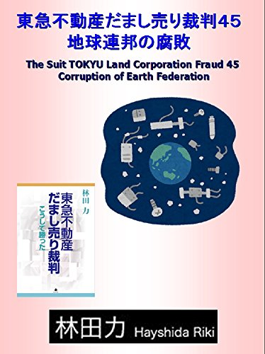 Corruption of Earth Federation The Suit TOKYU Land Corporation Fraud (Japanese Edition)
