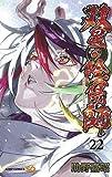 双星の陰陽師 22 (ジャンプコミックス)