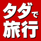 0円、タダで旅行に行こう!