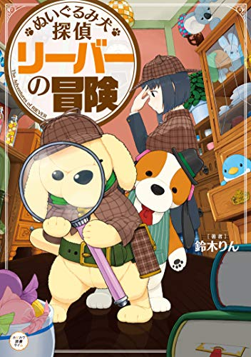 ぬいぐるみ犬探偵 リーバーの冒険 (カドカワ読書タイム)の詳細を見る