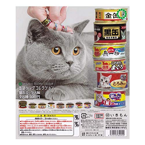 アートユニブテクニカラー 缶詰リングコレクション 猫缶ミックス編 [全8種セット(フルコンプ)]