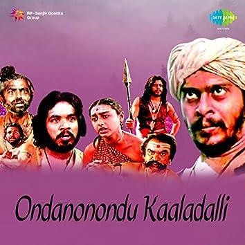 Ondanonondu Kaaladalli (Original Motion Picture Soundtrack)