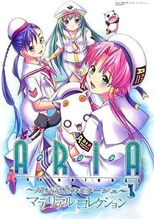 ARIA The NATURAL 遠い記憶のミラージュ マテリアルコレクション